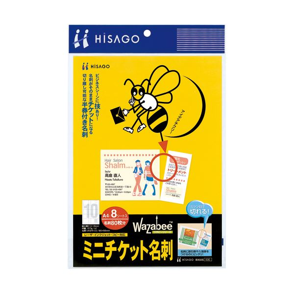 (まとめ) ヒサゴ ミニチケット名刺 A4 10面BX02S 1冊(8シート) 【×30セット】【日時指定不可】