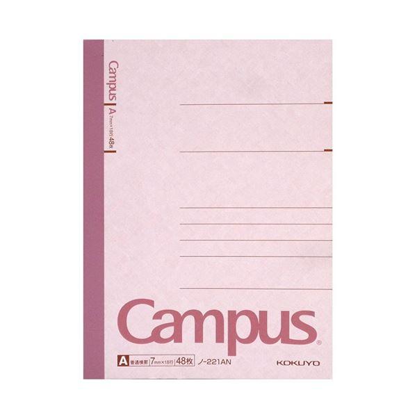 (まとめ) コクヨ キャンパスノート(普通横罫) A6 A罫 48枚 ノ-221AN 1セット(20冊) 【×10セット】【日時指定不可】