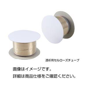 (まとめ)透析用セルローズチューブM-5 23.8φ×5m【×20セット】【日時指定不可】