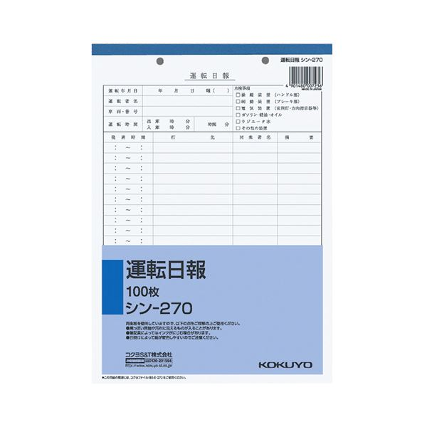 (まとめ) コクヨ 社内用紙 運転日報 B5 2穴 100枚 シン-270 1セット(10冊) 【×5セット】【日時指定不可】