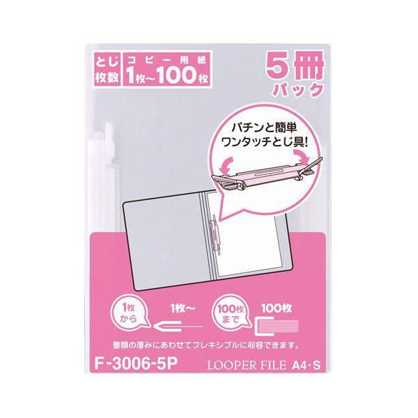 (まとめ) リヒトラブ ルーパーファイル A4タテ 2穴 100枚収容 乳白 F-3006-5P 1パック(5冊) 【×30セット】【日時指定不可】