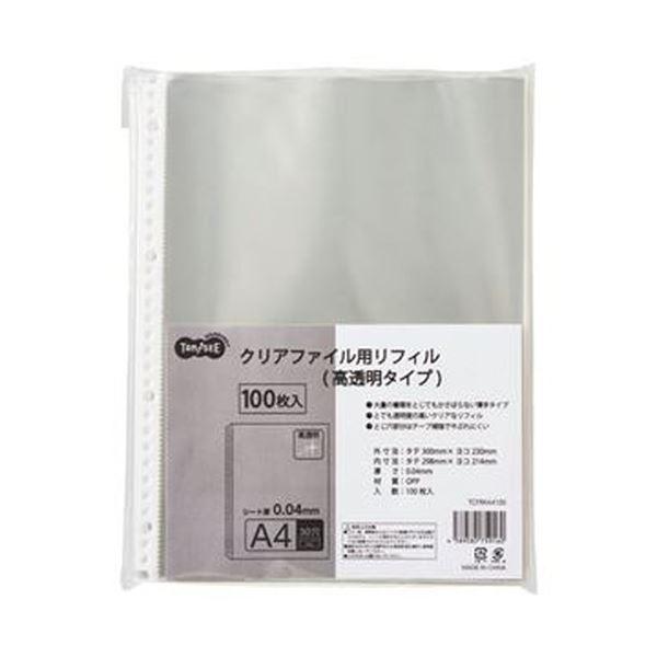 (まとめ)TANOSEE クリアファイル用リフィルA4タテ 2・4・30穴 高透明タイプ 1パック(100枚)【×20セット】【日時指定不可】