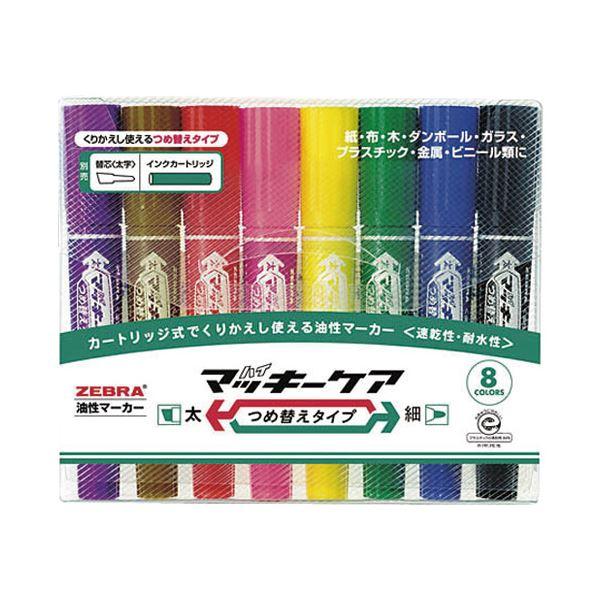 (まとめ) ゼブラ ハイマッキーケア詰替タイプ YYT5-8C 8色【×10セット】【日時指定不可】