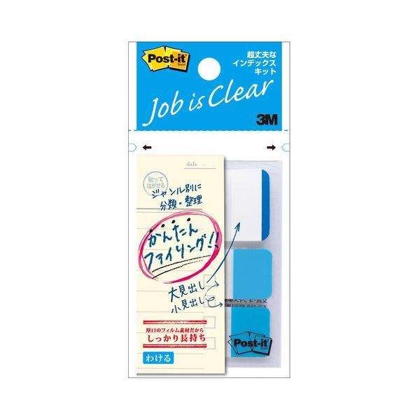 (まとめ) 3M ポスト・イット超丈夫なインデックスキット ブルー:40×25mm、ブルー:40×18mm 686-D3 1パック(3冊) 【×30セット】【日時指定不可】