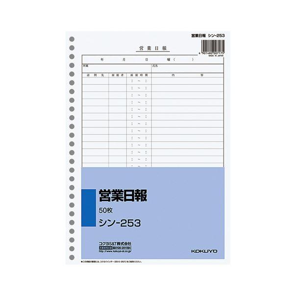 (まとめ) コクヨ 社内用紙 営業日報 B5 26穴 100枚 シン-253 1セット(10冊) 【×5セット】【日時指定不可】