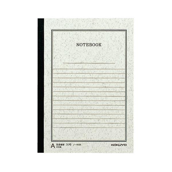 (まとめ) コクヨ ノートブック(事務用) A5A罫 30枚 ノ-193A 1セット(20冊) 【×10セット】【日時指定不可】