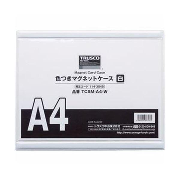 (まとめ)TRUSCO 色つきマグネットケースA4 白 TCSM-A4-W 1枚【×10セット】【日時指定不可】