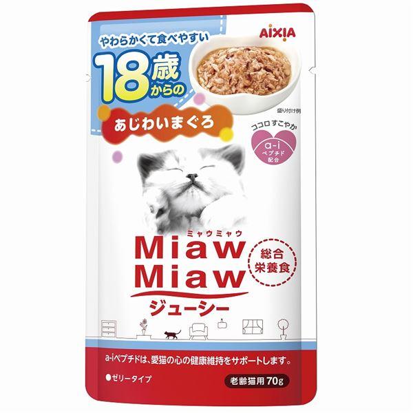 (まとめ)MiawMiawジューシー 18歳からのあじわいまぐろ 70g【×96セット】【ペット用品・猫用フード】【日時指定不可】