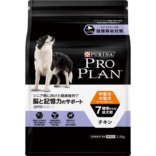 (まとめ)ピュリナ プロプラン 中型犬・大型犬 7歳頃からの成犬用 脳と記憶力のサポート チキン 2.5kg【×4セット】【ペット用品・犬用フード】【日時指定不可】