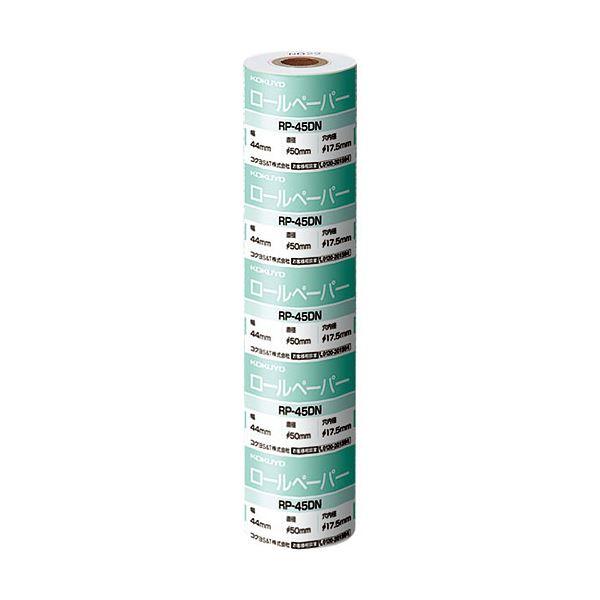 (まとめ) コクヨ ロールペーパー 紙幅44.2mm 直径50mm RP-45D 1セット(5個) 【×30セット】【日時指定不可】