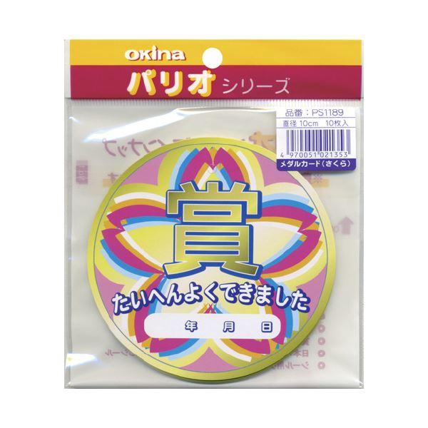 (まとめ)メダルカード PS1189 さくら【×30セット】【日時指定不可】