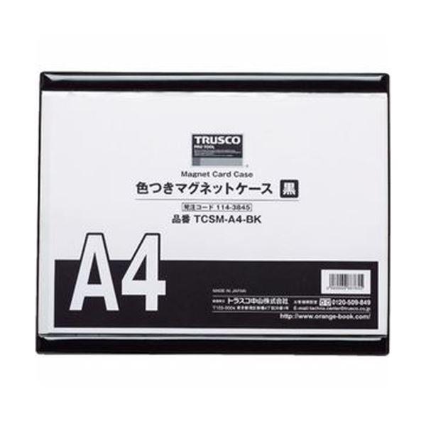 (まとめ)TRUSCO 色つきマグネットケースA4 黒 TCSM-A4-BK 1枚【×10セット】【日時指定不可】