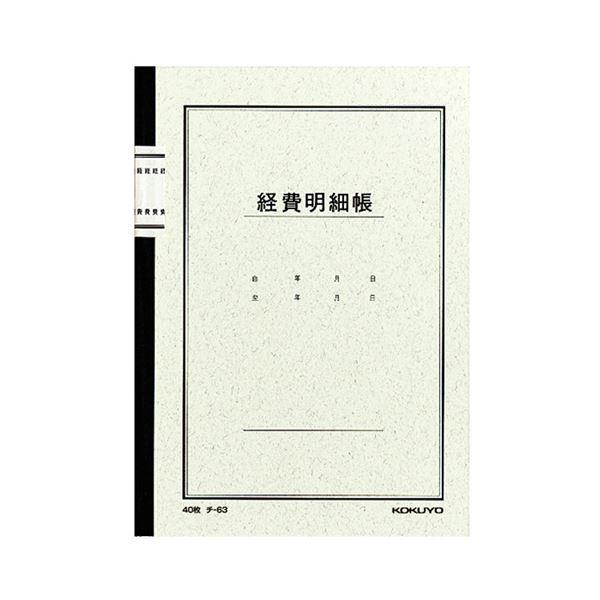 コクヨ ノート式帳簿 経費明細帳 A525行 40枚 チ-63 1セット(60冊)【日時指定不可】