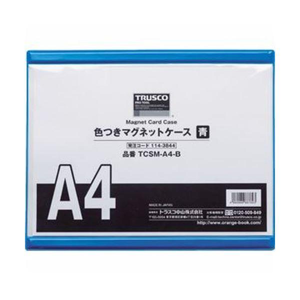 (まとめ)TRUSCO 色つきマグネットケースA4 青 TCSM-A4-B 1枚【×10セット】【日時指定不可】