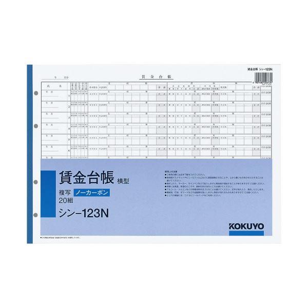 コクヨ 社内用紙ノーカーボン賃金台帳(横型)B4 4穴 20組 シン-123N 1セット(5冊)【日時指定不可】
