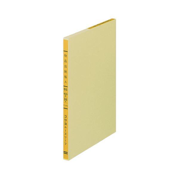 (まとめ)コクヨ 一色刷りルーズリーフ物品出納帳A B5 30行 100枚 リ-305 1冊【×10セット】【日時指定不可】