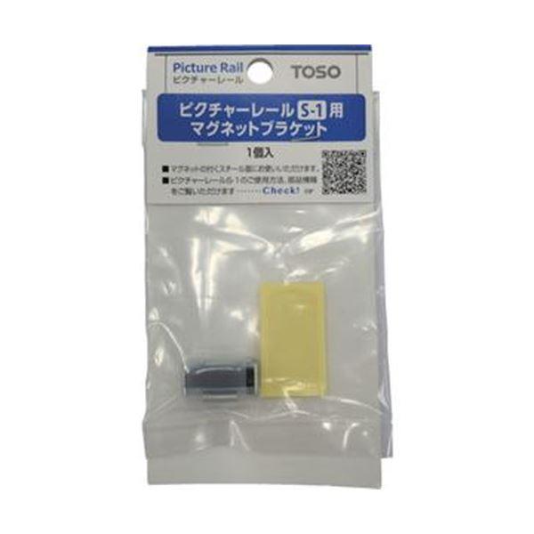 (まとめ)トーソー ピクチャーS1マグネットブラケット PS1-MG 1個【×10セット】【日時指定不可】