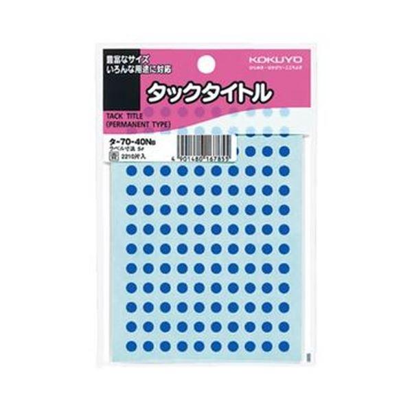 (まとめ)コクヨ タックタイトル 丸ラベル直径5mm 青 タ-70-40NB 1セット(22100片:2210片×10パック)【×5セット】【日時指定不可】