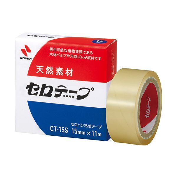 (まとめ) ニチバン セロテープ 小巻 15mm×11m CT-15S 1巻 【×100セット】【日時指定不可】