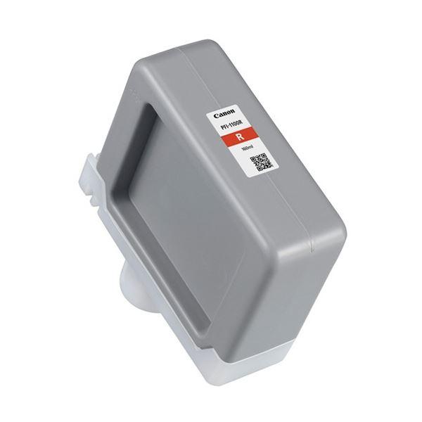 キヤノン インクタンクPFI-1100R レッド 160ml 0858C001 1個【日時指定不可】