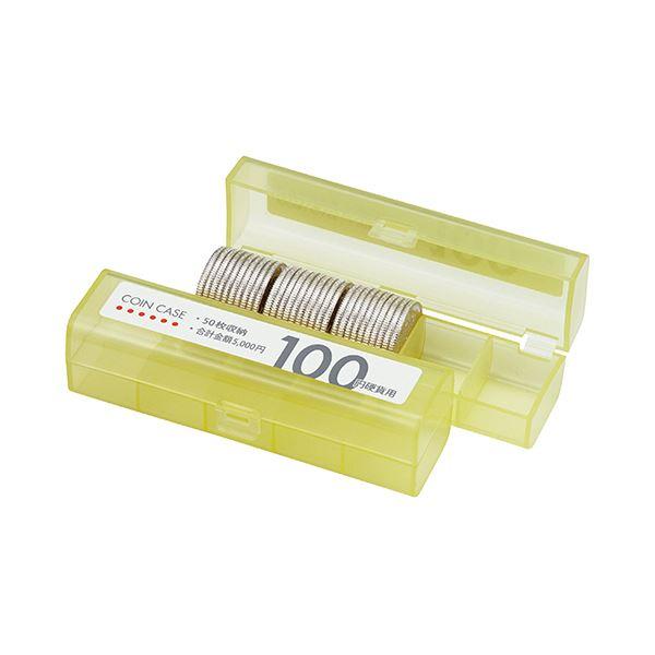 (まとめ) オープン工業 コインケース(50枚収納)100円硬貨用 黄 M-100 1個 【×100セット】【日時指定不可】