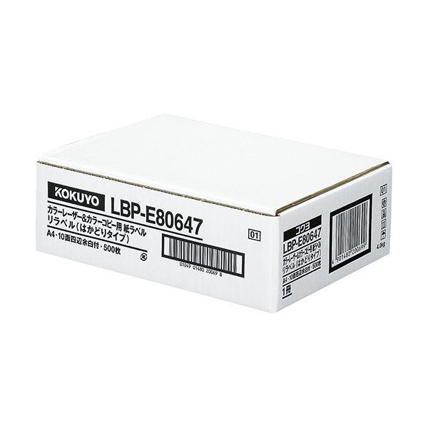 コクヨ カラーレーザー&カラーコピー用 紙ラベル(リラベル)(はかどりタイプ)A4 10面 50.8×86.4mm 四辺余白付LBP-E80647 1冊(500シート)【日時指定不可】