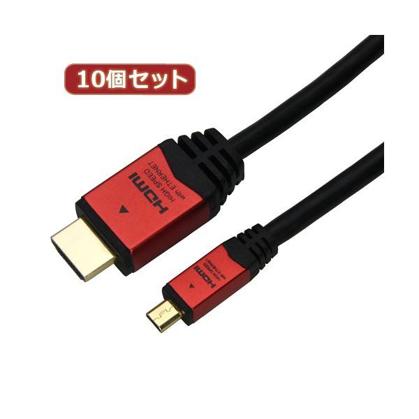 10個セット HORIC HDMI MICROケーブル 5m レッド HDM50-073MCRX10【日時指定不可】