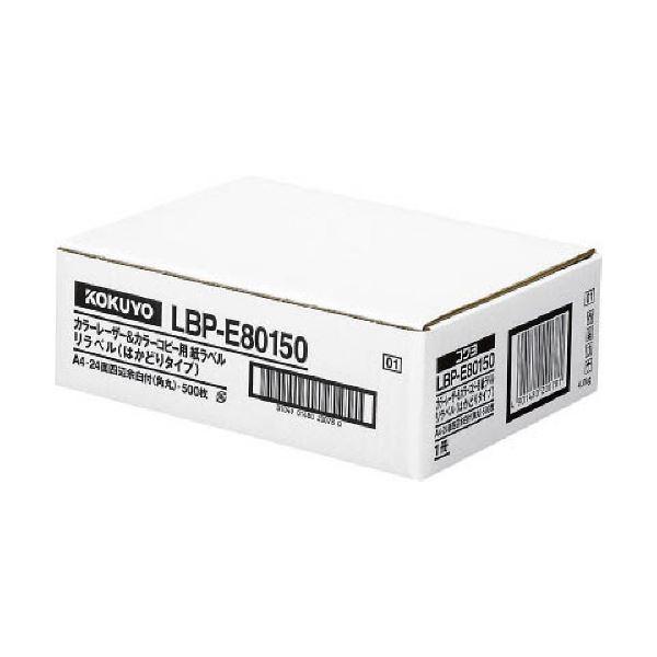 コクヨ カラーレーザー&カラーコピー用 紙ラベル(リラベル)(はかどりタイプ)A4 24面 21.2×83.8mm四辺余白付(角丸)LBP-E80150 1冊(500シート)【日時指定不可】