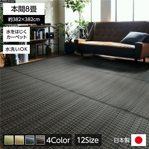 洗える PPカーペット アウトドア ペット ブラウン 本間8畳(約382×382cm)【日時指定不可】