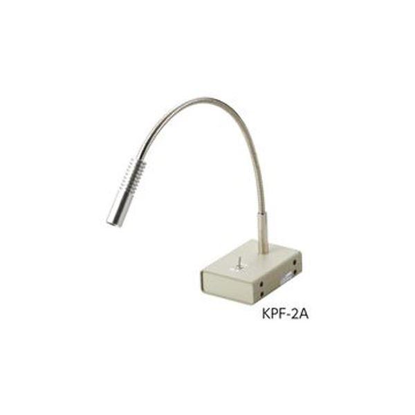 フレキシブルLED照明装置 KPF-2A(シングルアーム)【日時指定不可】