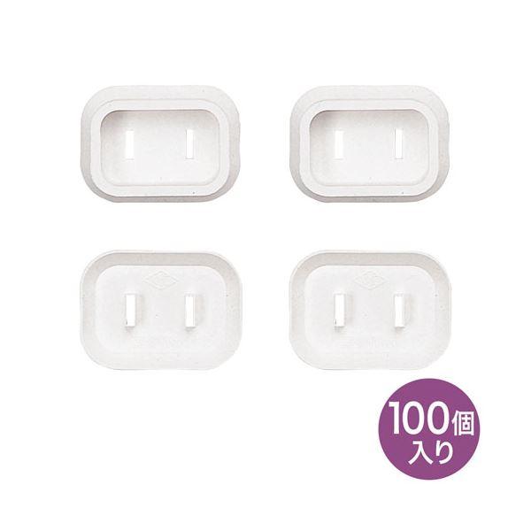 サンワサプライ プラグ安全カバー TAP-PSC1N100【日時指定不可】