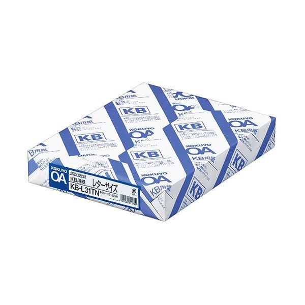 コクヨ KB用紙 レターサイズKB-L31TN 1箱(2500枚:500枚×5冊)【日時指定不可】