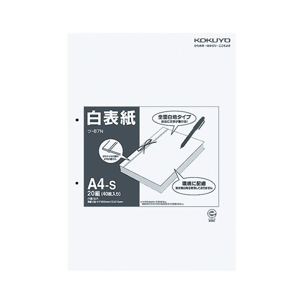 (まとめ) コクヨ 白表紙 A4タテ 2穴 ツ-87 1パック(20組40枚) 【×10セット】【日時指定不可】