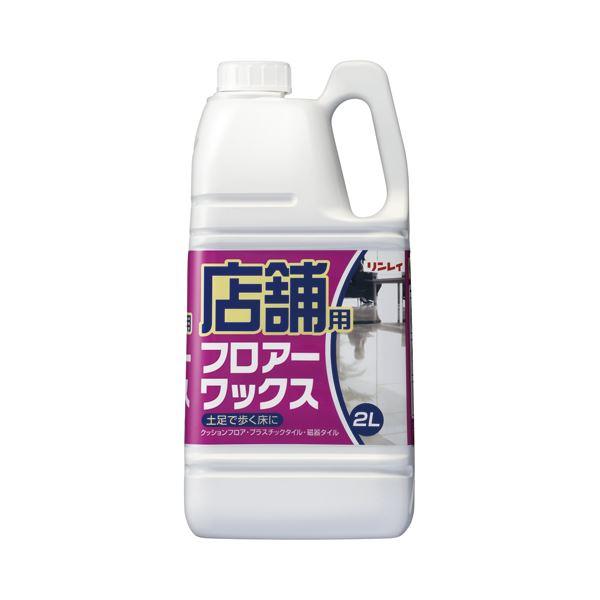 (まとめ) リンレイ 店舗用シリーズ フロアーワックス 2L 1本 【×5セット】【日時指定不可】
