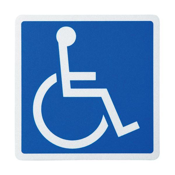 (まとめ)フジホーム 車椅子マークマグネットタイプ WB3535 1枚【×10セット】【日時指定不可】