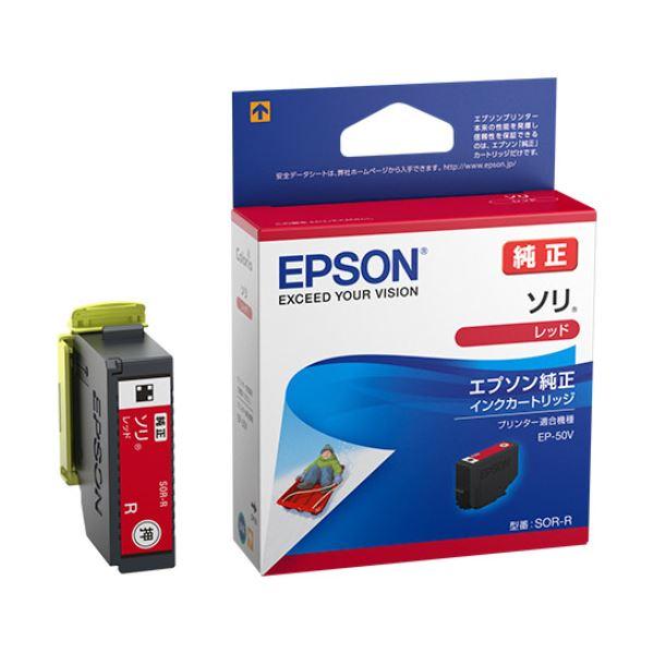 (まとめ) エプソン インクカートリッジ ソリレッド SOR-R 1個 【×10セット】【日時指定不可】