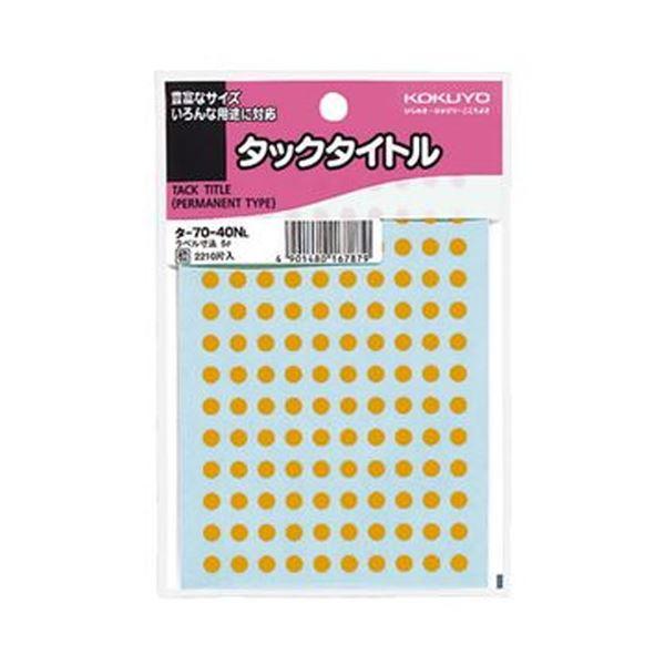 (まとめ)コクヨ タックタイトル 丸ラベル直径5mm 橙 タ-70-40NL 1セット(22100片:2210片×10パック)【×5セット】【日時指定不可】