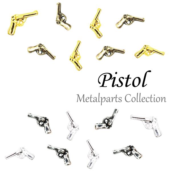 絶品 送料無料 拳銃のメタルパーツ ピストルメタルパーツ ゴールド シルバー 5個入り 拳銃 ジェル 流行 ネイルパーツ パーツ ジェルネイル ネイル 銃