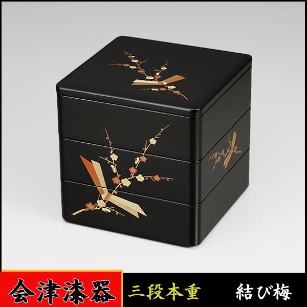 重箱 漆塗り 伝統会津塗 木製三段本重 黒内朱 結び梅