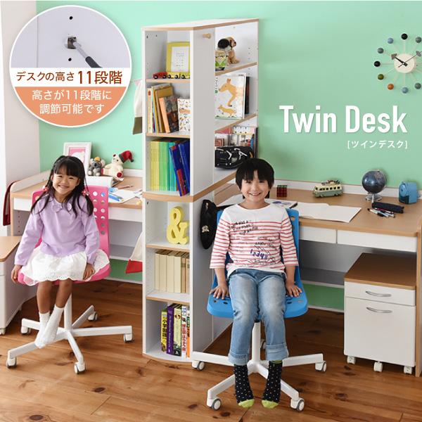 学習机 ツインデスク 2人用 高さ上下できる