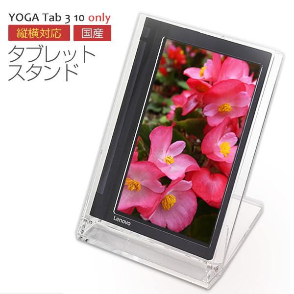 【YOGA Tab 3 10専用】タブレットスタンド/タブレットカバー 縦横置換え可能 ビジネスや展示会、商品紹介に便利。ショップや店舗での展示に大活躍。クリアカラー 透明