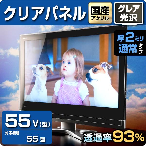 인터넷 보호 패널 55 (55 인치) 클리어 패널 3D 텔레비전 대응 ♪ 국산 아크릴 판 ♪ 아크릴 케이스의 전통