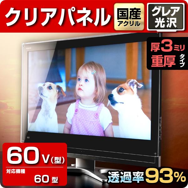 液晶电视保护面板清除面板60型(60英寸)[对应型数:60 60型]