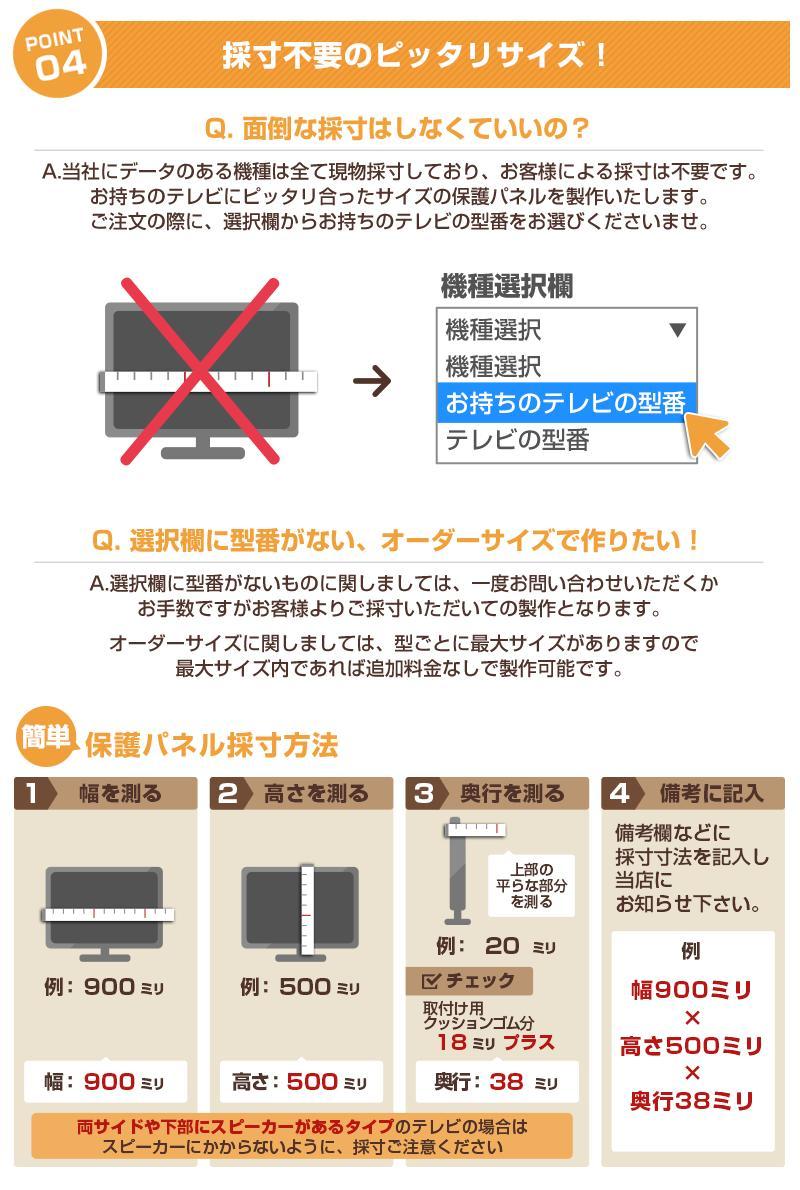 액정 TV 보호 파네르농레아 52형(52 인치) [대응형수: 52형]