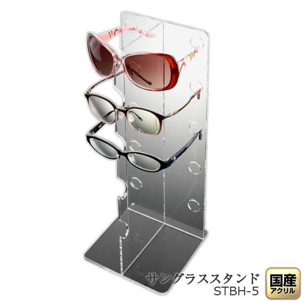 卓上サングラススタンド Bタイプ・ハイ 5枚掛[2台入]【インテリア サングラススタンド メガネスタンド 眼鏡収納 老眼鏡立て 眼鏡置き メガネディスプレイ メガネホルダー】