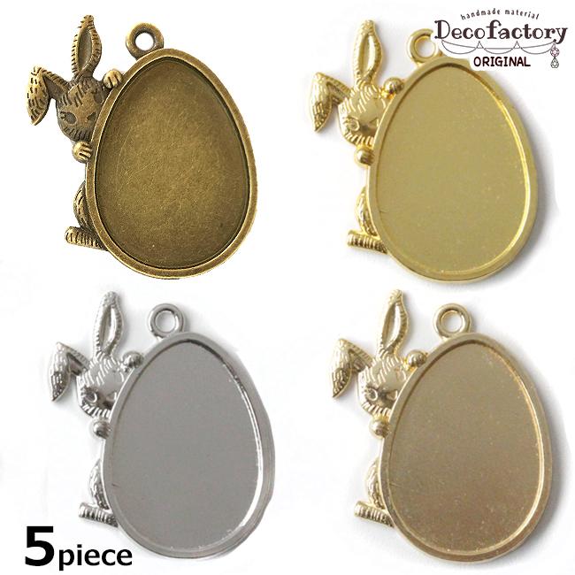5個 セッティング ぴょっこりウサギの卵型セッティング 全4色 正規逆輸入品 DecoFactoryオリジナル アクセサリー 限定モデル 手芸 メタル パーツ 空枠 ミール皿 ブロンズ メタルパーツ アンティークゴールド ハンドメイド 金具 材料