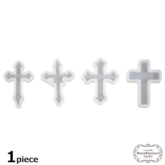 注文後の変更キャンセル返品 保証 1個 シリコン モールド クロス型 シリコンモールド 全4種 アクセサリー 手芸 ハンドメイド アクセサリーパーツ ハロウィン 十字架 土台 材料 パーツ