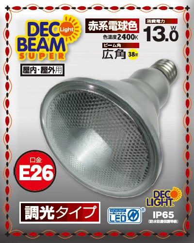 口金E26 ビーム球比較100W相当 デコ 推奨 ビーム スーパー 時間指定不可 E26 ビームタイプ 広角 赤系電球色 調光対応