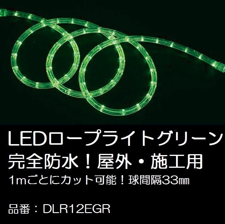 LEDロープライト グリーン【別売専用電源必要】