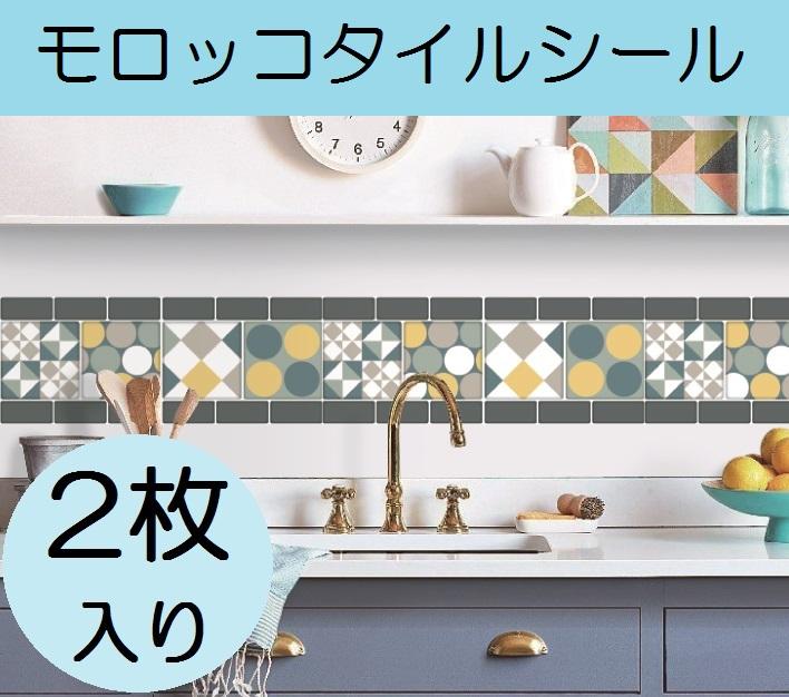 トイレ キッチン 格安SALEスタート 壁 や 床 再入荷 予約販売 に最適 防水 モロッコ調 タイル シール ステッカー ウォールステッカー 壁紙 2枚組 モロッコ
